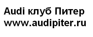 """Символика """"Ауди клуб Питер"""""""