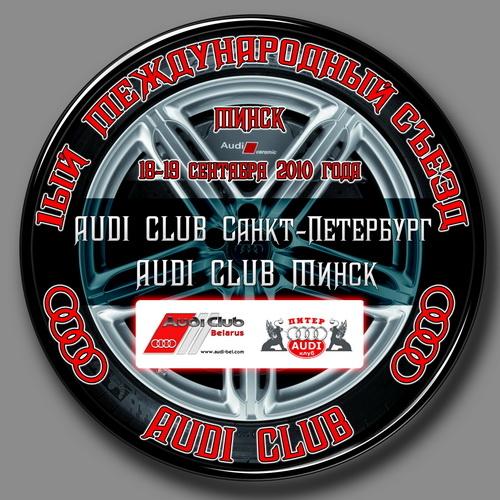 Первый международный съезд Ауди клубов состоялся!
